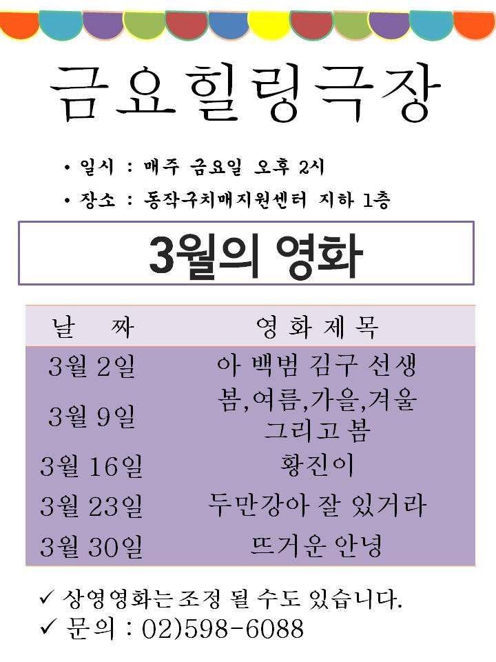 [동작]3월 금요힐링극장